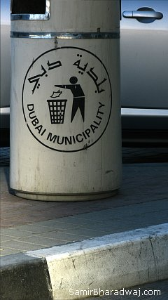 Dubai Municipality trash can - Widescreen photo